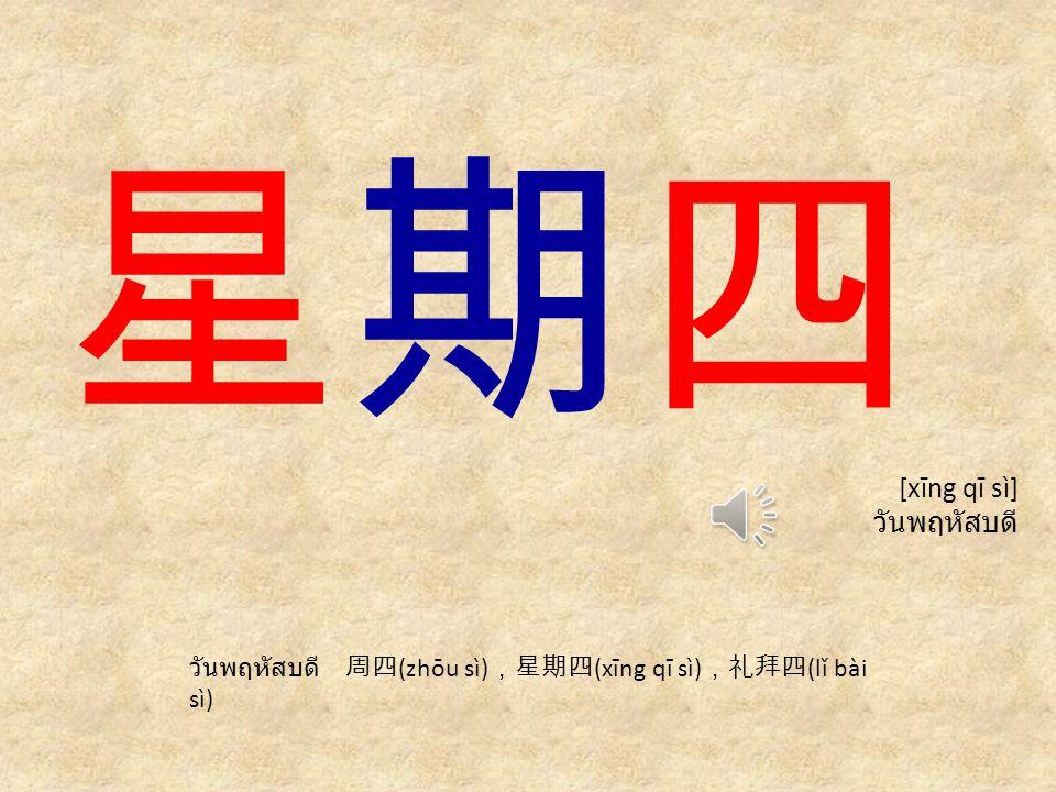 星期四 [xīng qī sì] วันพฤหัสบดี